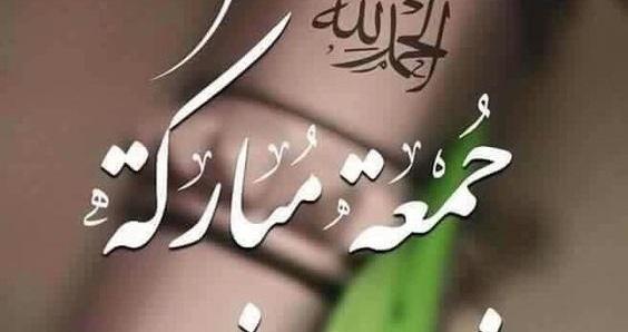 Jumuah-Mubarakah.jpg